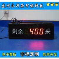 苏州永升源厂家定制YSY-SCX160504-1 车间生产管理看板电子看板4-20mA剩余米数速度屏