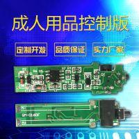 成人用品跳蛋按摩振动器控制板PCBA半成品电子电路线路板方案开发