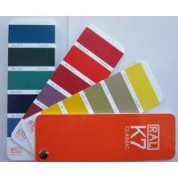 RAL色卡劳尔色卡欧标色卡国际标准色卡-新版K7