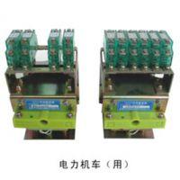 电力机车用继电器 内燃机车用继电器