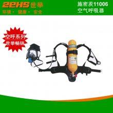 国产船用钢瓶空气呼吸器 施密茨厂家优惠促销-上海世举