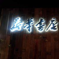 宁波市海曙集士港砖舍书店