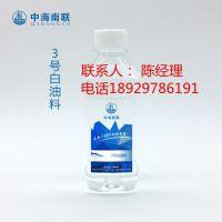 硅胶专用油、3号白油价格玻璃胶溶剂