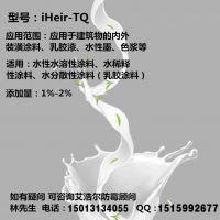 批发供应涂料防霉剂 广州艾浩尔防霉剂广泛杀菌