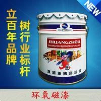 长沙双洲防腐系列型号:H04-1环氧磁漆质量指标与施工工艺