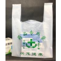 山东青岛厂家定做印字方便袋购物袋