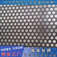 供应冷板圆孔网 外墙多孔板 长方孔穿孔板