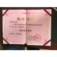 武汉先导:陈曙光获全国大学生金相大赛优秀指导老师
