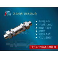 超高压气体专用不锈钢H21X单向阀