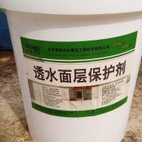 供应北京东方鹰透水面层保护剂、透水混凝土罩面剂、面层耐磨剂