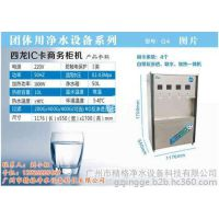精格广州校园直饮水工程设备/直饮水机/商务刷卡饮水台