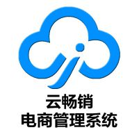 深圳跨境电商智能管理系统云畅销saas专业版