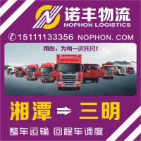 供应湘潭回程到三明长途包车 回程车运输 货运信息部 物流公司