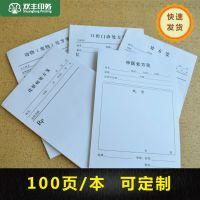 双丰源头厂家按需定制印刷处方笺便签本 可包设计可印LOGO