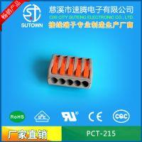万能建筑接线端子PCT-215软硬导线4平方五孔电线连接器万能接线盒
