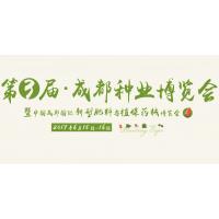 2017成都种业博览会