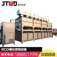 RCO催化燃烧废气处理设备工作原理嘉特纬德环保设备厂不锈钢材质五道安全防护措施