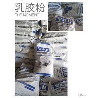 厂价直销 可分散乳胶粉 VAE胶粉 可再分散性乳胶粉成膜性好