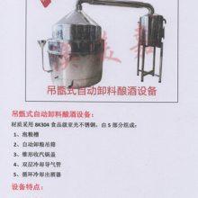 龙华酿酒设备、湖南做什么生意好,重庆烧酒机器,电加热白酒设备
