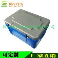 赛冷SL-66L升滚塑保温箱GSP医用冷藏箱|食品保温箱|冷链运输箱