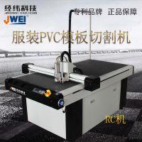 水冷散热裁切的服装模板机服装PVC模板切割机全自动电脑刻板机