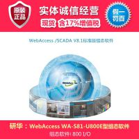 研华 WebAccess WA-S81-U800E型组态软件