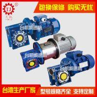 nmrv110减速机原装现货,nmrv减速机供应厂家