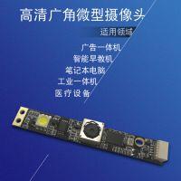 来图定制500万高清广角USB免驱模组 早教机摄像头