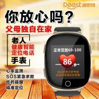 迪思特D100老人手表电话手表定位电话一健SOS