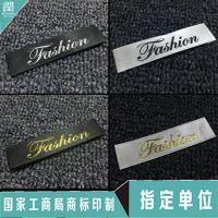 润之行织唛厂家专业定做服装商标 木梭机织唛 精美衣服织边领标