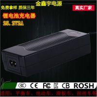 XVE 25.2V2A锂电池平衡车充电器厂家批发 CCC电动车充电器免费拿样