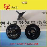 A-1081-951-C优质吸嘴AF12082F1