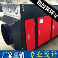 废气处理设备uv光氧催化净化器多少钱一台uv光解废气净化设备报价
