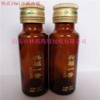 沧州林都供应20ml棕色口服液瓶