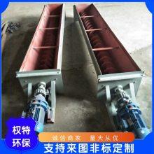 北京权特环保机械厂双轴螺旋送机优质厂家