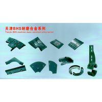 厂家直销天津BHS系列混凝土搅拌机 叶片衬板 搅拌臂
