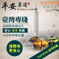 义乌到台湾空运專線特快集运特货国际快遞集货5-10KG大陸物流运费