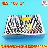名称:开关电源 型号:NES-100-24