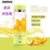 Remax新款电动榨汁机果汁杯充电式家用小旋风充电迷你榨汁杯便携
