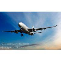 永康义乌到天津空运选择哪家物流公司专线时效***快?航空运输价格优惠