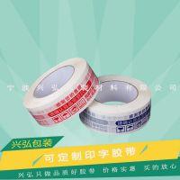 宁波兴弘 淘宝警示语胶带 可定制 印字封箱胶带 厂家