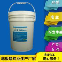 洁辉木地板专用固体蜡水磨石环氧地坪护理渗透保养蜡