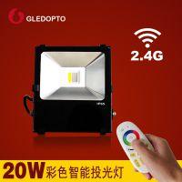 Gledopto厂家直销 20W 全触摸RGBW 超频3外壳 WIFI智能泛光灯 防护等级:IP65
