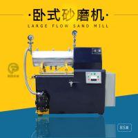 厂家直销搅拌研磨砂磨机 卧式砂磨机 流体化工油漆涂料纳米砂磨机