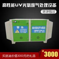 山赫UV光氧催化等离子一体废气处理除尘环保除臭立式磁感多元复合催化燃烧净化设备