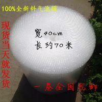 山东生产雪白无味气泡膜 高档产品包装防震垫 微商打包膜泡泡膜40cm宽