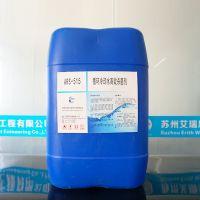 苏州艾瑞思循环水阻垢剂,反渗透药剂,水处理药剂,杀菌灭藻剂,除垢除锈清洗剂