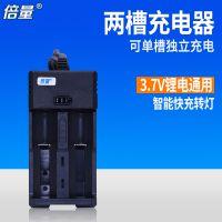 倍量18650锂电池充电器 强光手电筒锂电池充电器3.7V双路双充正品 快速充电 充满转灯 双充单充