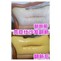 北京亮臣仕沙发翻新价格多少厂家直销