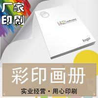 专业商务产品宣传画册印刷厂家 铜版纸A2-A5